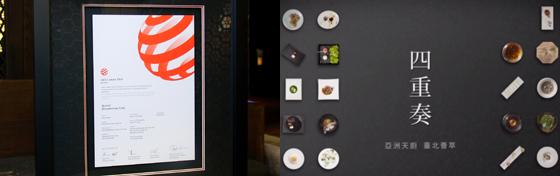 晶华酒店餐饮活动纪录片,企业形象影片勇夺「德国红点奖」设计大奖